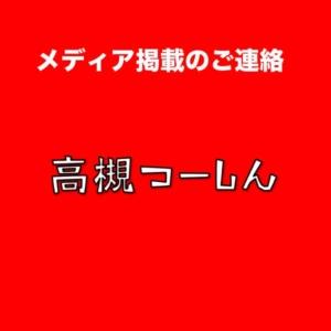 media-taka2